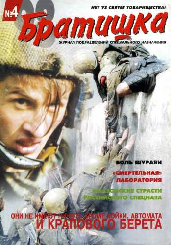 Журнал Братишка №11 1998