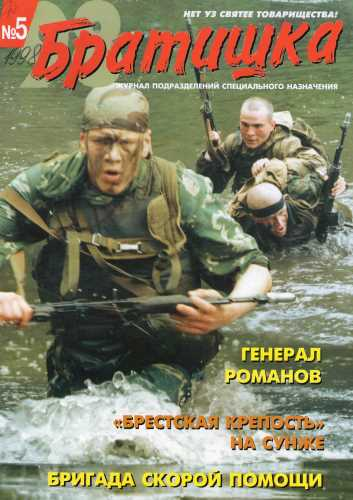 Журнал Братишка №12 1998