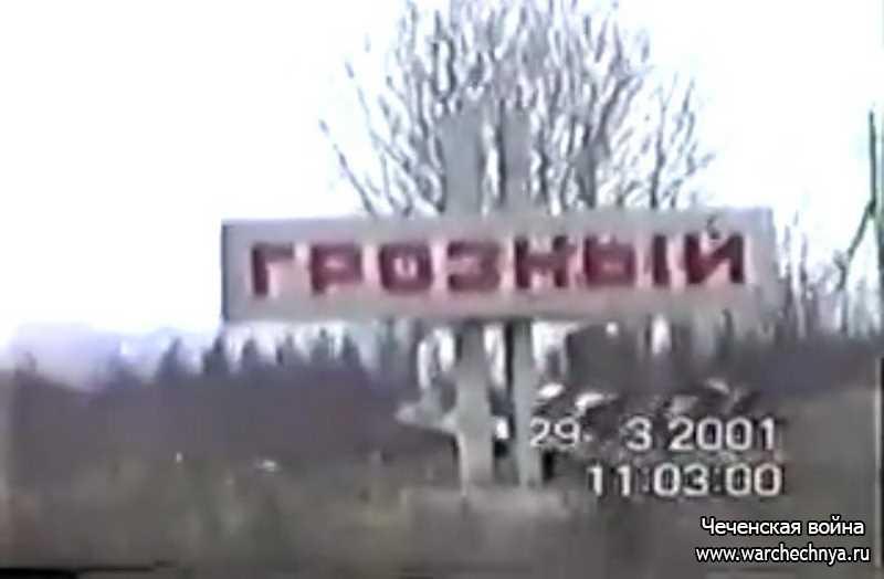 Вторая чеченская война. 56 десантно-штурмовой полк в Чечне