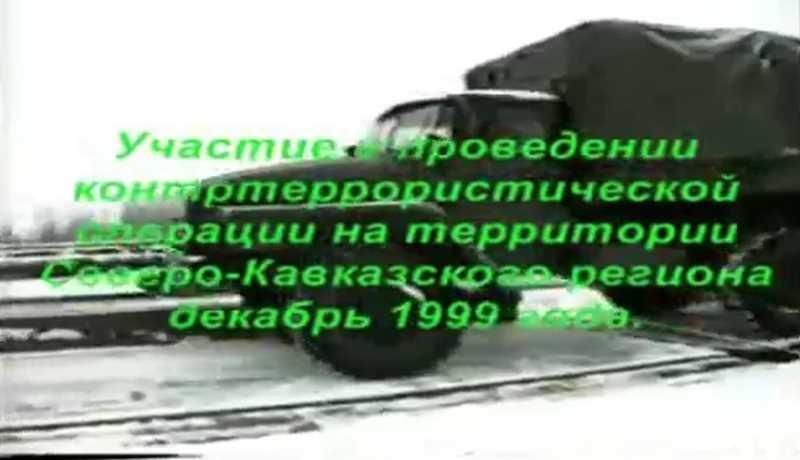 Первая мобильная бригада РХБЗ на второй чеченской войне