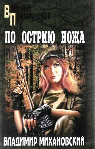 Владимир Михановский. По острию ножа