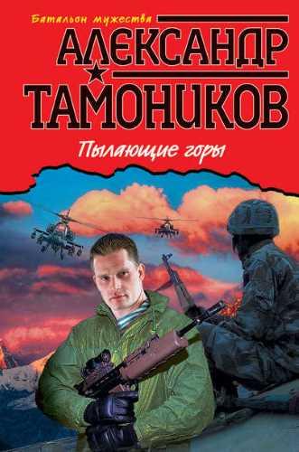 Александр Тамоников. Пылающие горы