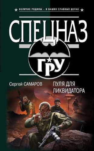 Сергей Самаров. Пуля для ликвидатора
