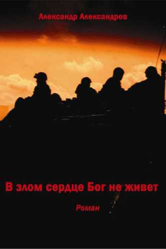 Александр Александров. В злом сердце Бог не живет