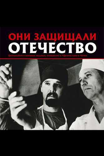 Сергей Галицкий. Они защищали Отечество. Военные медики в Афганистане и Чечне