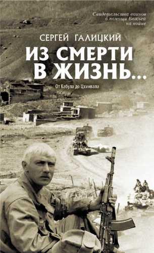 Сергей Галицкий. Из смерти в жизнь… От Кабула до Цхинвала