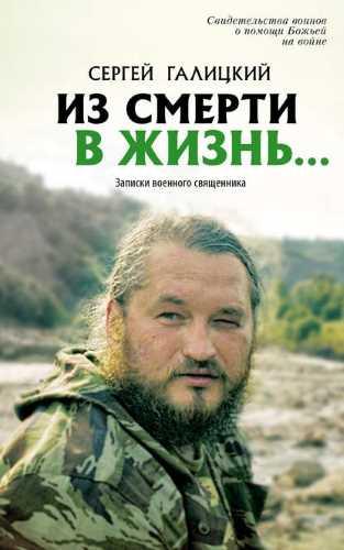 Сергей Галицкий. Из смерти в жизнь… Записки военного священника
