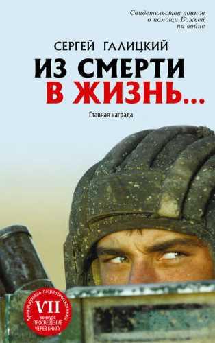 Сергей Галицкий. Из смерти в жизнь… Главная награда