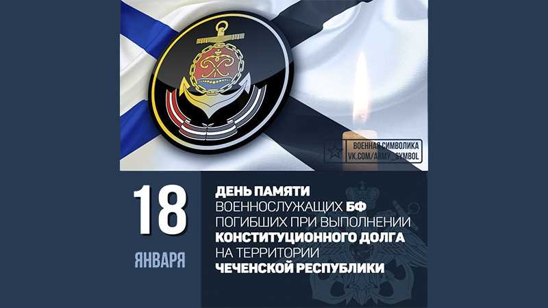 18 января - День памяти военнослужащих БалтФлота, погибших при выполнении конституционного долга на территории Чеченской Республики