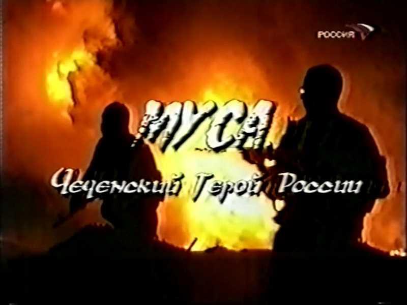 Муса Газимагомадов. Чеченский герой России