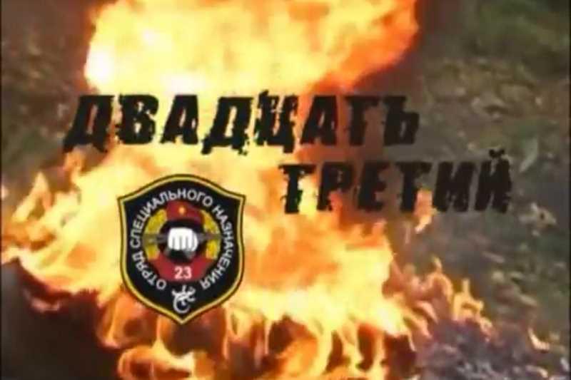 Документальный фильм о спецназе «Двадцать третий»