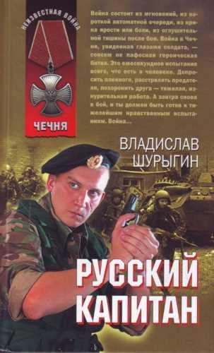 Владислав Шурыгин. Русский капитан