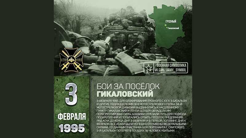 Бой за посёлок Гикаловский в первую чеченскую войну