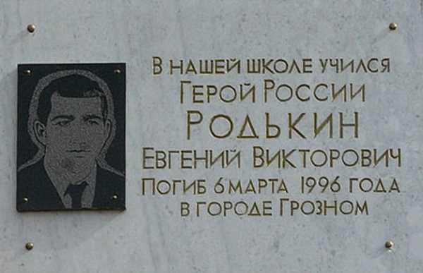 Родькин Евгений Викторович