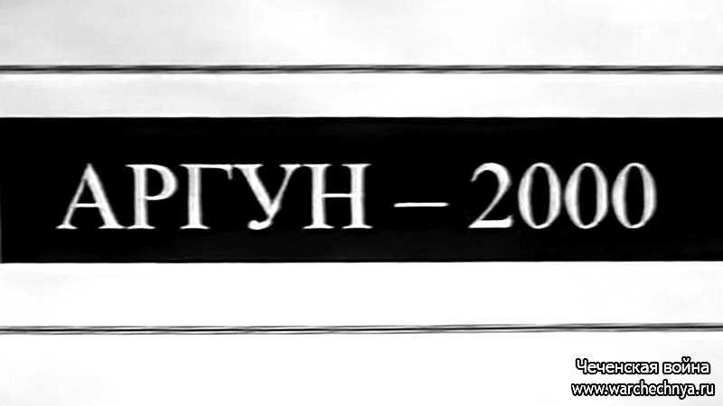 Аргун - 2000. Сводный отряд ОМОН на второй чеченской войне