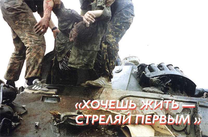 Боевой опыт первой чеченской войны. Хочешь жить - стреляй первым