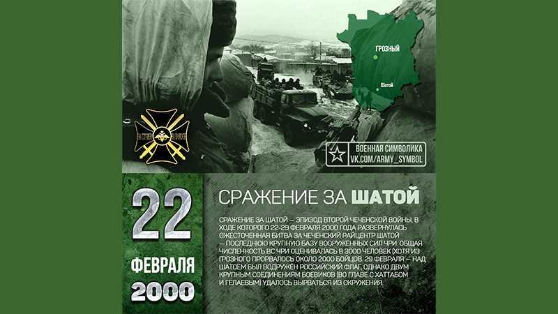 22 февраля 2000 года. Начало штурма Шатоя