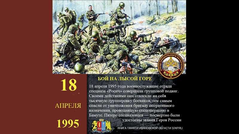 Бамут. Бой спецназа «Росич» на Лысой горе во время первой чеченской войны
