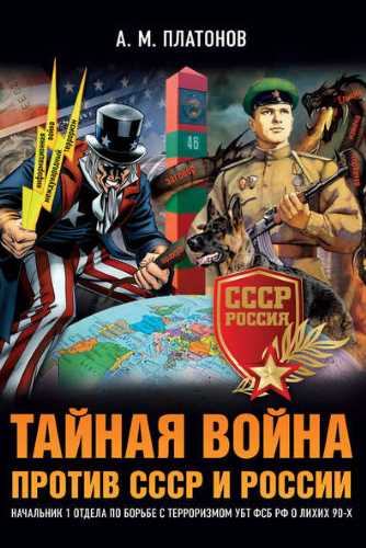 Александр Платонов. Тайная война против СССР и России