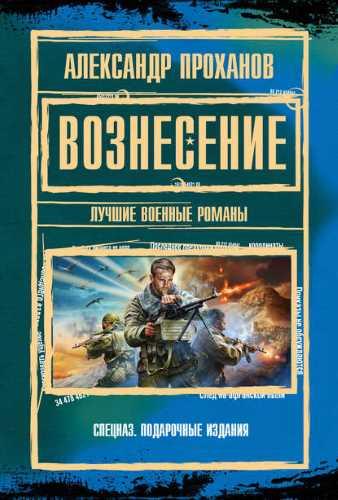 Александр Проханов. Вознесение (сборник)