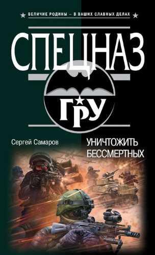 Сергей Самаров. Уничтожить бессмертных