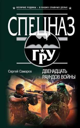 Сергей Самаров. Двенадцать раундов войны