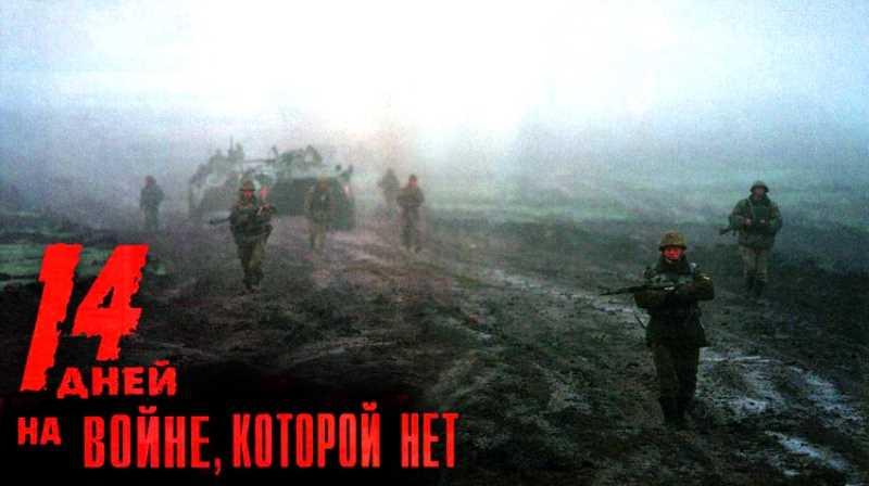 Вторая чеченская война. 14 дней на войне, которой нет