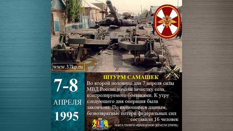 7 апреля 1995 года. Штурм Самашек
