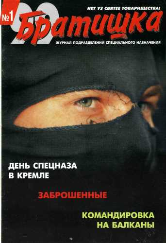 Журнал Братишка №1 1999