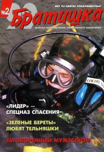 Журнал Братишка №2 1999