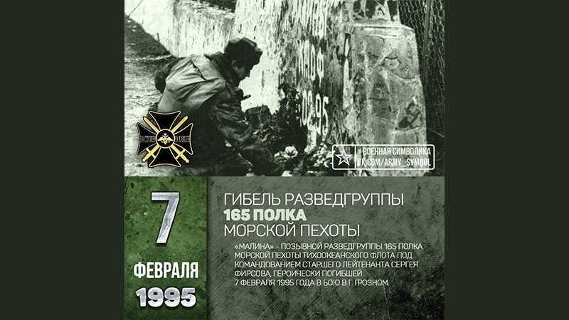7 февраля 1995 года. Потеря разведгруппы 165 полка морской пехоты в Грозном