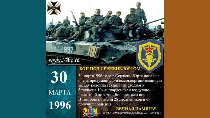 30 марта 1996 года. Бой десантников 104 дивизии ВДВ под Сержень-Юртом