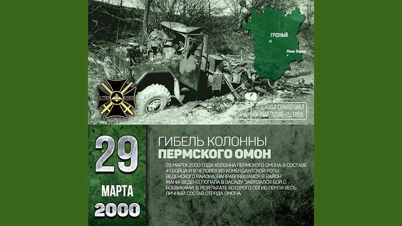 29 марта 2000 года. Потеря сводного отряда Пермского ОМОНа