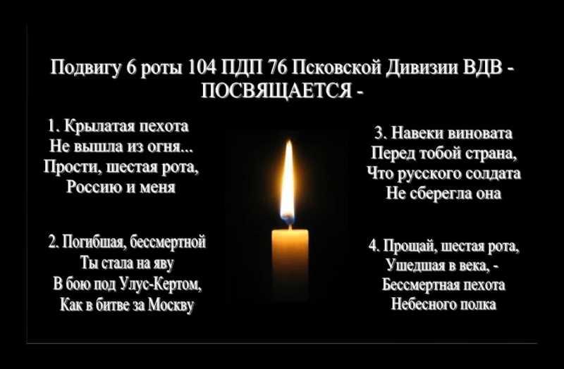 Подвигу 6 роты 104 ПДП 76 Псковской дивизии ВДВ посвящается...