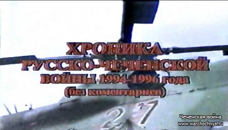 Хроника русско-чеченской войны 1994-1996 года (без комментариев)