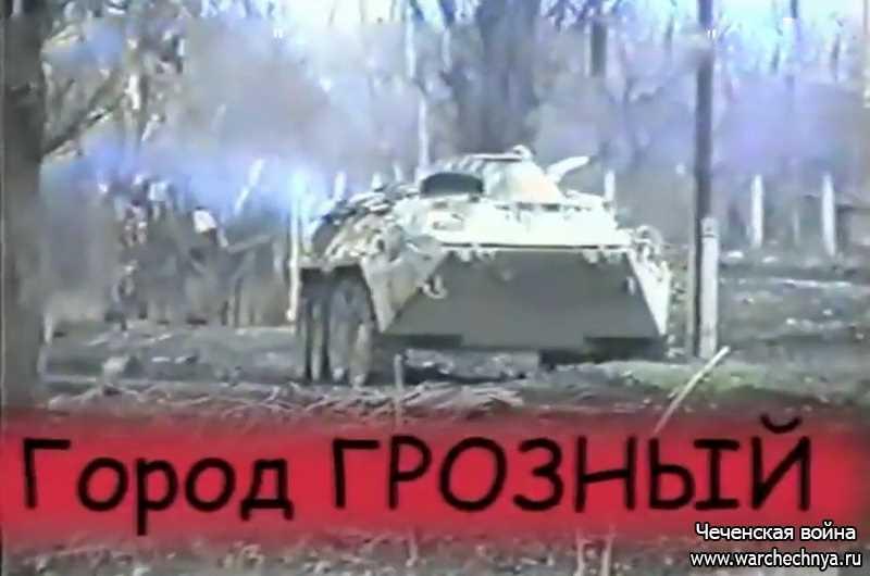 Первая чеченская война. 21 ОБрОН. Февраль. 1995 год