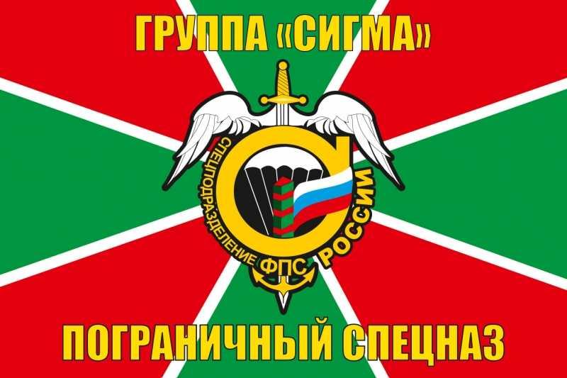 Пограничный спецназ «Сигма» на чеченской войне