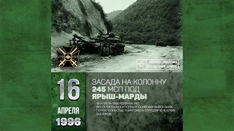 16 апреля 1996 года. Нападение боевиков Хаттаба на колонну 245 МСП под Ярыш-Марды