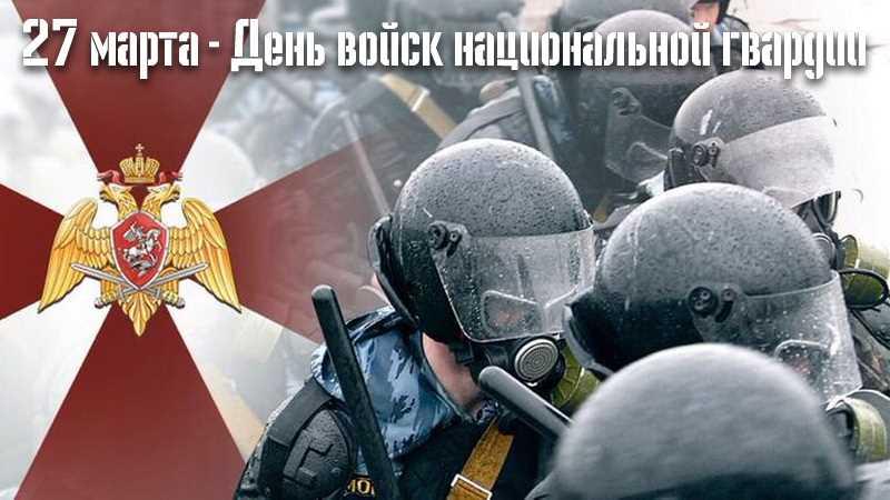 27 марта - День войск национальной гвардии России