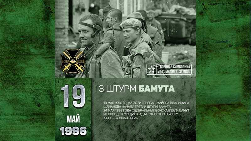 19 мая 1996 года. Третий штурм Бамута