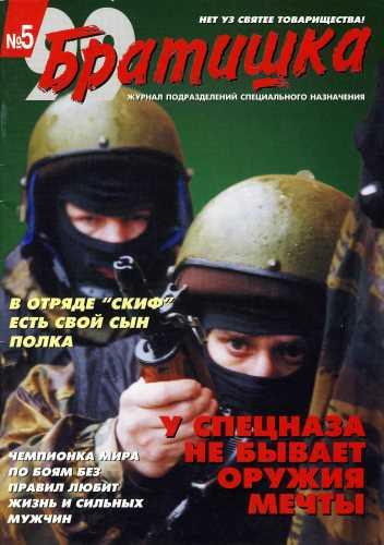 Журнал Братишка №5 1999