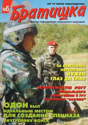 Журнал Братишка №6 1999