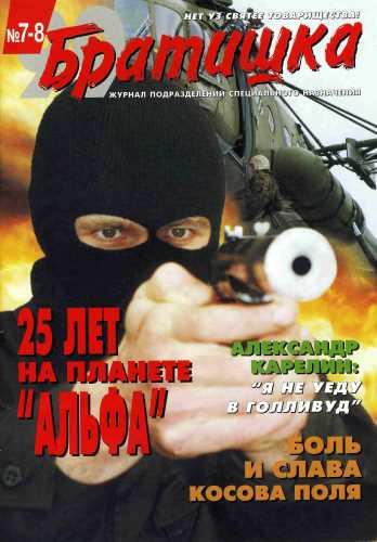 Журнал Братишка №7-8 1999