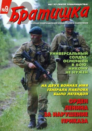 Журнал Братишка №9 1999
