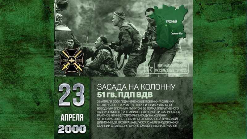 Вторая чеченская война. Засада на колонну 51 ПДП ВДВ