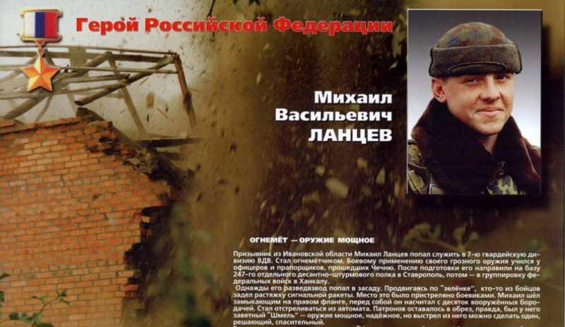Герой России огнеметчик Михаил Ланцев