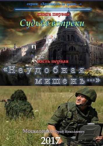 Юрий Москаленко. Неудобная мишень…