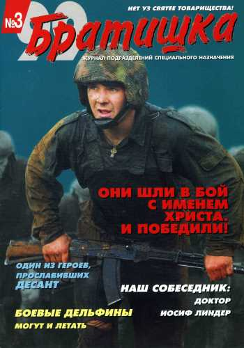 Журнал Братишка №3 1999