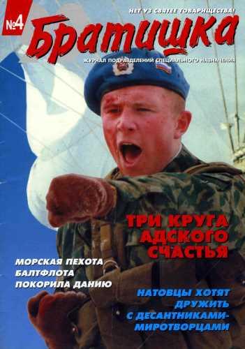 Журнал Братишка №4 1999