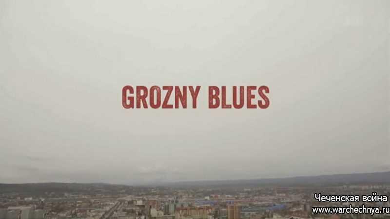 Документальный фильм «Grozny Blues» («Грозный блюз»)